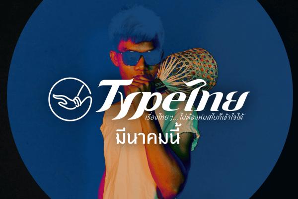New Typethai 2019
